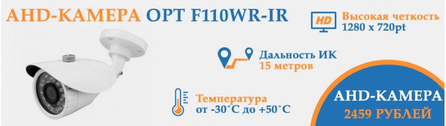Видеокамера OPT-F110 WR-IR