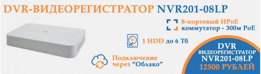 Видеорегистратор NVR201-08LP
