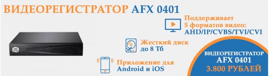 Видеорегистратор AFX 0401