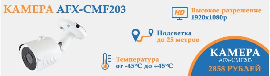 видеокамера AFX-CMF 203 F (3,6)