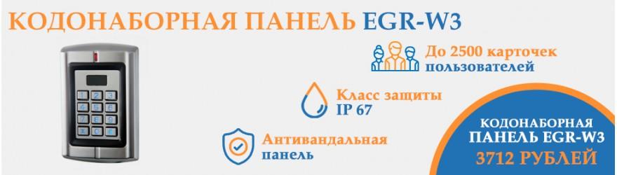 Кодонаборная панель EGR-W3