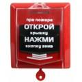 ИПР-Р-2 извещатель пожарный ручной радиоканальный