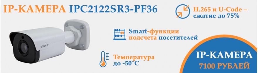 IPC2122SR3-PF36 уличная IP-камера