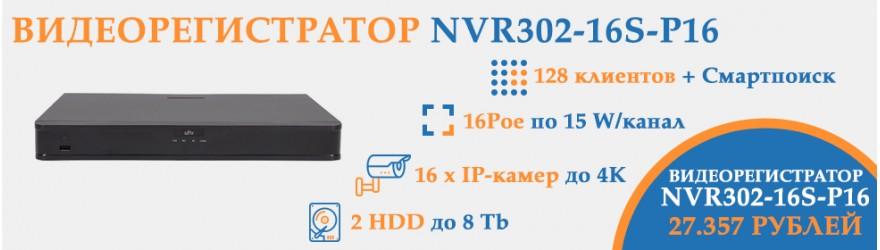 Видеорегистратор NVR302-16S-P16