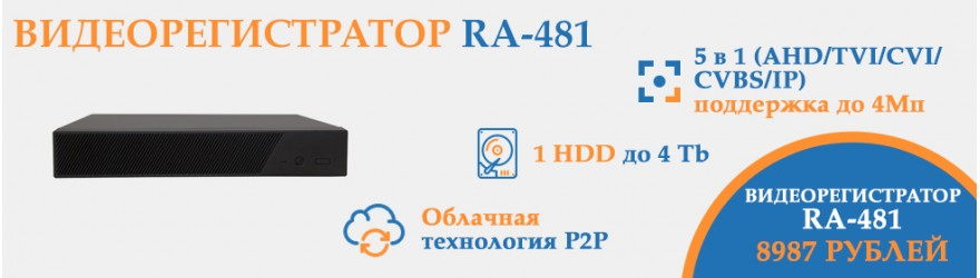Видеорегистратор RA481